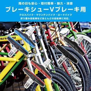 V タイプ ブレーキ シュー 自転車 ブレーキパッド クロスバイク マウンテンバイク 用 左右1セット(左右1個ずつ)【ケ-1〜3】|hidekistore
