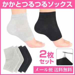 ・2色セット(ブラック+グレー、ブラック+ピンクの2種類。お好みでお選びください。)かかとケア靴下(...