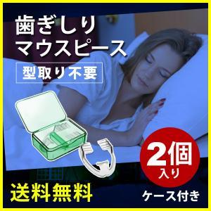 歯ぎしり マウスピース 防止 対策 簡単 マウスガード 食いしばり いびき 安眠 グッズ 送料無料 ...