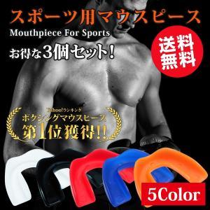 マウスピース 3個 セット お徳用 ボクシング スポーツ 格闘技 マウスガード 食いしばり 噛み締め【BR-1〜5】
