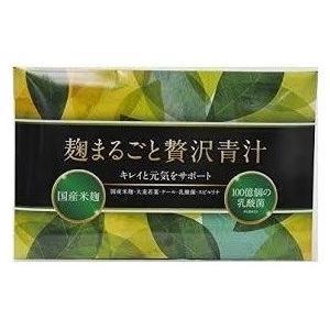 麹まるごと贅沢青汁 30包 贅沢青汁 麹 青汁