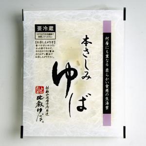 本さしみゆば|hieiyuba