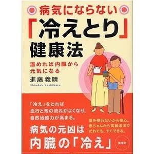 病気にならない「冷えとり」健康法 温めれば内臓から元気になる|hietori-ebisu