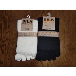 金伴繊維・シルク5本指靴下◆メール便発送可◆|hietori-ebisu