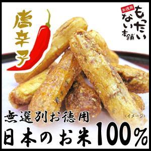 昔おかき390g(130g×3袋 チャック付袋入り) 七味唐辛子味・国内産もち米100%使用 訳あり 無選別おかき・煎餅 お徳用 もったいない本舗|higano-mottainai