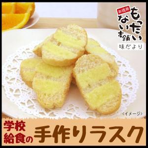 学校給食のパン屋さん手作りラスク405g (135g×3袋) 訳あり(無選別) お徳用 もったいない本舗 味だよりシリーズ|higano-mottainai