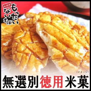 ひびしょうゆ600g(200g×3個 チャック付袋入) 醤油せんべい 訳あり 無選別煎餅 お徳用 もったいない本舗|higano-mottainai
