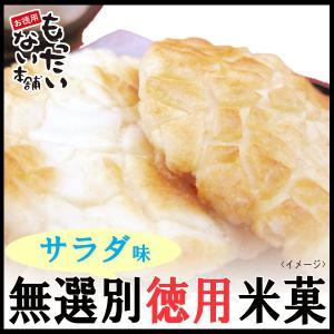【徳用】ひびサラダ570g (190g×3袋 チャック付袋入) サラダせんべい・塩せんべい 訳あり 無選別煎餅【もったいない本舗】|higano-mottainai