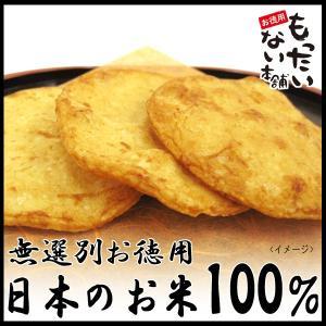 【徳用】二度漬けやき450g (150g×3個 チャック付袋入) 醤油煎餅 国内産うるち米100%使用 訳あり こわれせんべい(久助)【もったいない本舗】 higano-mottainai