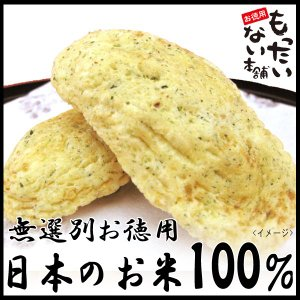 ふわふわ海苔餅300g (100g×3個 チャック付袋入) のり揚げ餅 国内産もち米100%使用 訳あり 無選別おかき・煎餅 お徳用 もったいない本舗|higano-mottainai