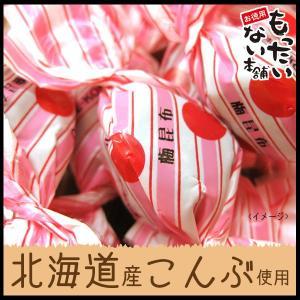 梅昆布あめ390g (130g×3個 チャック付袋入) 北海道産昆布使用 訳あり 珍味風ソフトキャンディ ソフトこんぶ お徳用 もったいない本舗|higano-mottainai