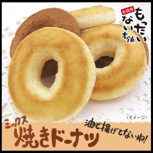 油で揚げてない焼きドーナツ900g(300g×3袋) ミルク・チョコ味ミックス 無選別 訳あり お徳用 もったいない本舗の画像