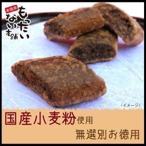 黒棒900g (300g×3個 チャック付袋入) 国内産小麦100%使用 無選別 訳あり お徳用 もったいない本舗|higano-mottainai