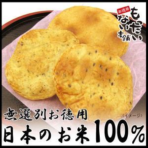 せんべいミックス555g (185g×3個 チャック付袋入) 国内産うるち米100%使用 醤油・のり・ごま 訳あり 無選別堅焼きせん お徳用 もったいない本舗|higano-mottainai