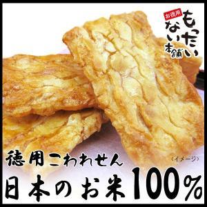特上もち555g(185g×3個 チャック付袋入) 醤油味おかきもち 国内産もち米100%使用 訳あり こわれおかき・煎餅(久助) お徳用 もったいない本舗|higano-mottainai