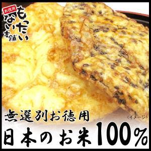 【徳用】揚げ煎ミックス480g (160g×3個 チャック付袋入) 蜂蜜醤油・胡麻味 国内産うるち米100%使用 訳あり こわれ煎餅(久助)【もったいない本舗】|higano-mottainai