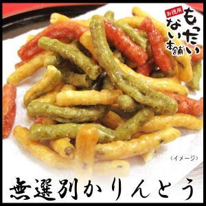 つくば彩りかりんとう690g (230g×3個 チャック付袋入) ごま・アオサ・しそ味かりんとう 訳あり 無選別 お徳用 もったいない本舗 higano-mottainai