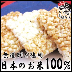 しろまんま390g(130g×3個) しょうゆ味米粒揚げせん 国内産もち米100%使用 訳あり 無選別煎餅 お徳用 もったいない本舗|higano-mottainai