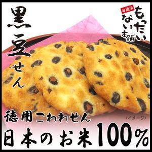 黒豆せん900g(300g×3袋)国産うるち米100%・訳あり煎餅 こわれせん お徳用 もったいない本舗|higano-mottainai
