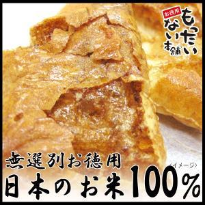 じゅわっとおかき390g(130g×3個 チャック付袋入) 醤油かきもち 国内産もち米100%使用 訳あり 無選別おかき・煎餅 お徳用 もったいない本舗|higano-mottainai