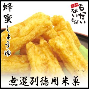 はちみつ醤油426g(142g×3個 チャック付袋入) 蜂蜜しょうゆ揚げ餅 訳あり 無選別揚げ餅もち・おかき お徳用 もったいない本舗|higano-mottainai