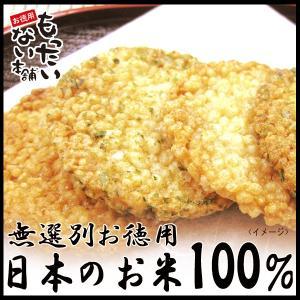おこめ焼きミックス405g(135g×3個 チャック付袋入) 醤油・のり味 国内産うるち米100%使用 訳あり 無選別せんべい お徳用 もったいない本舗|higano-mottainai