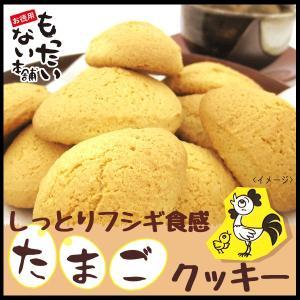 思い出の味、素朴なたまごパンを、しっとり寄りのクッキー風に仕上げました。  余分な包装は「もったいな...