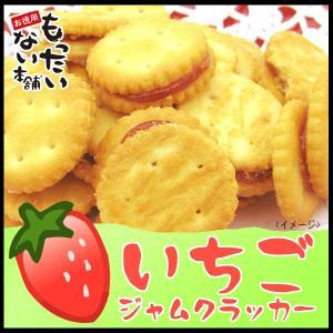 いちごジャムクラッカー360g(135g×3袋) 無選別 訳ありクッキー もったいない本舗|higano-mottainai
