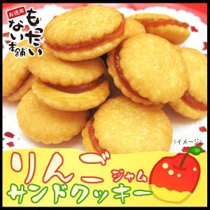 りんごジャムサンド465g (155g×3個 チャック付袋入) 青森県産りんご・無香料・無着色ジャム使用 訳ありクッキー(無選別) お徳用 もったいない本舗|higano-mottainai