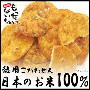 せんべいミックス其の弐690g (230g×3個) 国内産うるち米100%使用 醤油・ねぎ味噌など 訳あり 割れせん お徳用 もったいない本舗|higano-mottainai
