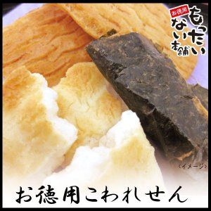 ミックス久助其の壱540g(180g×3個 チャック付袋入) 醤油・のり・サラダ味ミ 訳あり こわれせん(久助) お徳用 もったいない本舗|higano-mottainai