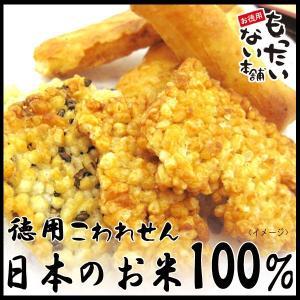 濃いめの醤油味に確かな歯ごたえの米菓ミックス。 中でもごま入りの粒おかきが特に人気です。 (製造ロッ...