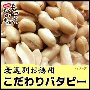 【単パック】こだわりのバタピー500g (チャック付袋入り) 訳あり 無選別バターピーナッツ 割れ落花生 おつまみ【もったいない本舗】|higano-mottainai