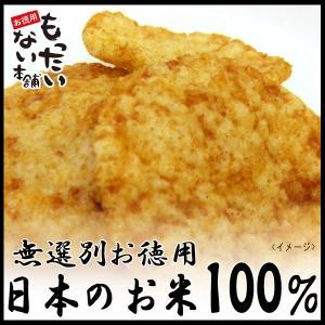 半熟カレーせん300g(100g×3袋) 国内産うるち米100%使用 訳あり 割れせん 無選別しみせん お徳用 もったいない本舗 higano-mottainai