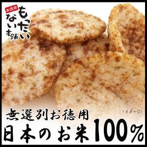 半熟もんじゃせん300g(100g×3袋) 国内産うるち米100%使用 訳あり 割れせん 無選別しみせん お徳用 もったいない本舗 higano-mottainai