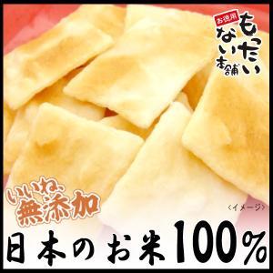 素焼きせん300g (100g×3個 チャック付袋入) 国内産うるち米100%使用 無添加 無選別おかき・煎餅 お徳用 もったいない本舗 higano-mottainai