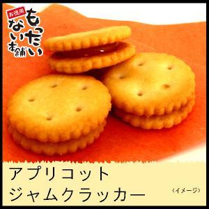 アプリコットジャムクラッカー480g(160g×3個)あんず・無香料・無着色ジャム使用 訳ありクッキー(無選別) お徳用 もったいない本舗|higano-mottainai