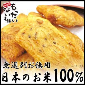 やきすぎこわれ600g(200g×3個 チャック付袋入) 醤油・ごま味 国内産米100%使用 訳あり こわれ堅焼きせん(久助) お徳用 もったいない本舗|higano-mottainai