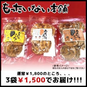 【送料無料!!!】ぬれ煎餅3種セット(合計580g)〈チャック付袋入り〉 限定 お買い得 お煎餅 訳あり ステイホーム|higano-mottainai