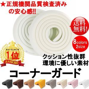 コーナーガード コーナークッション 2M×2本 8色 L字 両面テープ付 国内検査済 赤ちゃん安全グッズ 舐めても安心 けが防止 駐車場