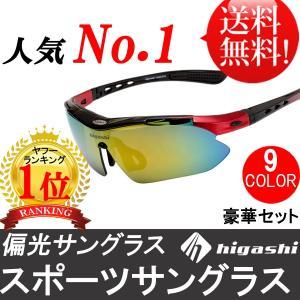 スポーツサングラス 国内正規品 偏光 国内試験済 UV400 紫外線99%カット レンズ5枚 9カラー フルセット 軽量 HSG01-5