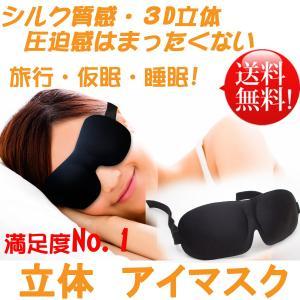 睡眠アイマスク 3D立体型 低反発 シルク質感 男女兼用 9...