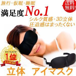 アイマスク 睡眠アイマスク 3D立体型 低反発 シルク質感 ...