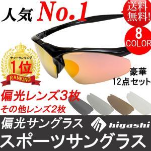 スポーツサングラスは多数存在しますが交換用レンズが5枚ついて、さらに スポーツサングラス 偏光レンズ...