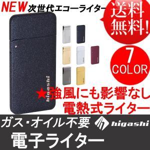 超薄型4mm 電子ライター 電熱式 USB充電 オイルガス不要 説明書付 7色 EHL002