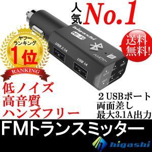 FMトランスミッター Bluetooth 高音質 車載 ウォークマン iPod iphone7 iphone8 ブルートゥース 低ノイズ 12V 24V ハンズフリー トランスミッター...