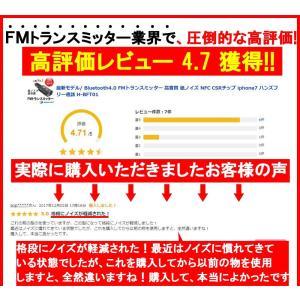 FMトランスミッター Bluetooth 高音...の詳細画像4