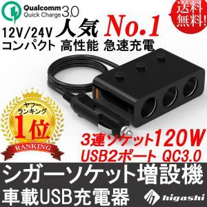 シガーソケット 増設器 3連 120W USB充電器 QC3.0 急速充電器 2ポート 6A シガー...