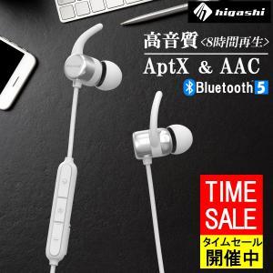 イヤホン bluetooth 5.0 ワイヤレスイヤホン apt-x AAC 高音質 重低音 IPX...