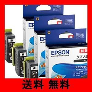 エプソン 純正 インクカートリッジ ブラック KUI-BK 【まとめ買い3個セット】